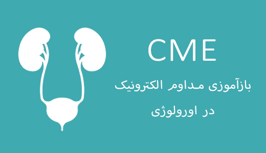 Urology CME
